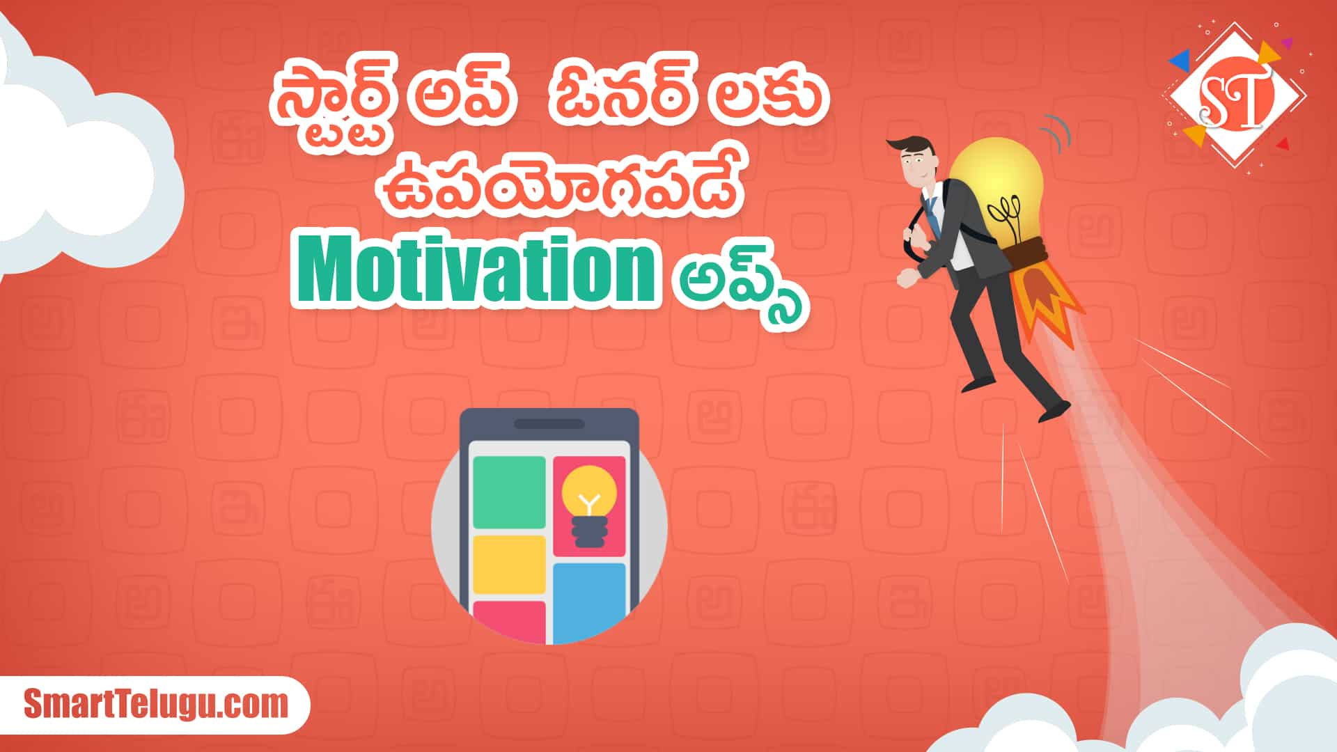Motivation ups for start up owners