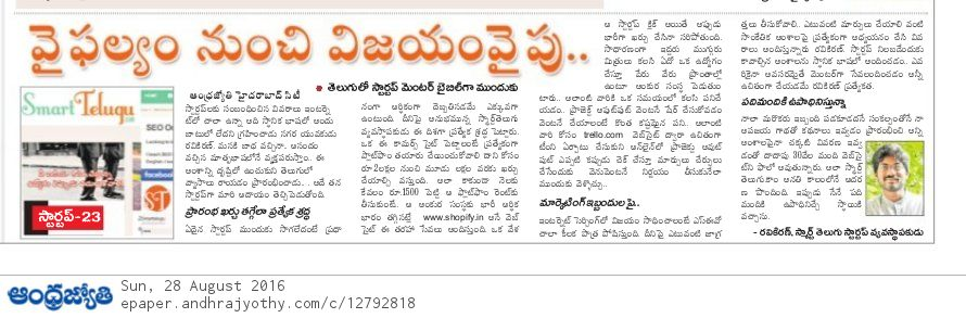 smarttelugu Featured in Andhrajyothi Paper