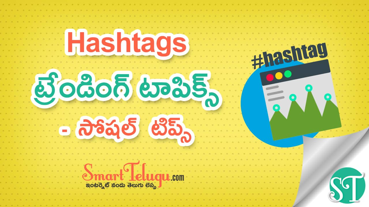 Trending HashTags in Telugu Video