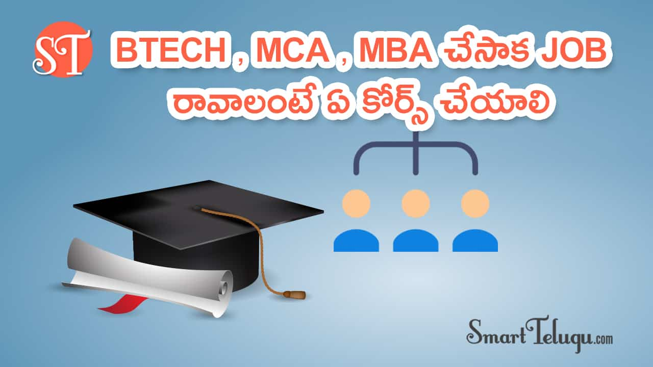 COURSE AFTER BTECH MBA MCA