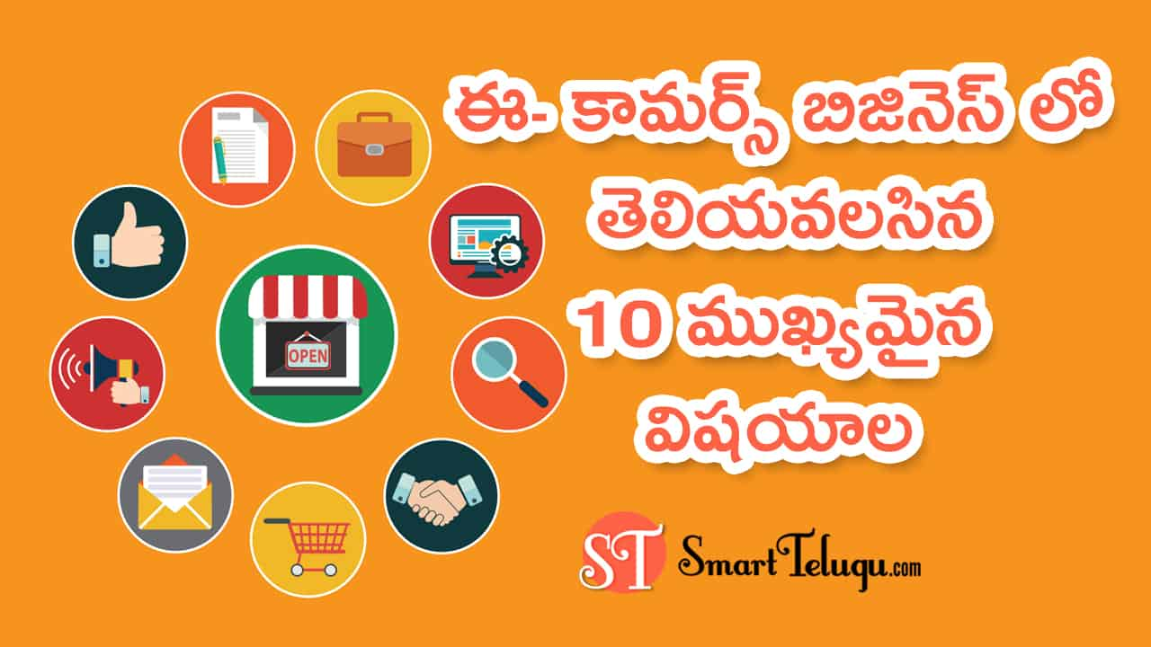 10 IMPORTANT THINGS IN E-COMMERCE