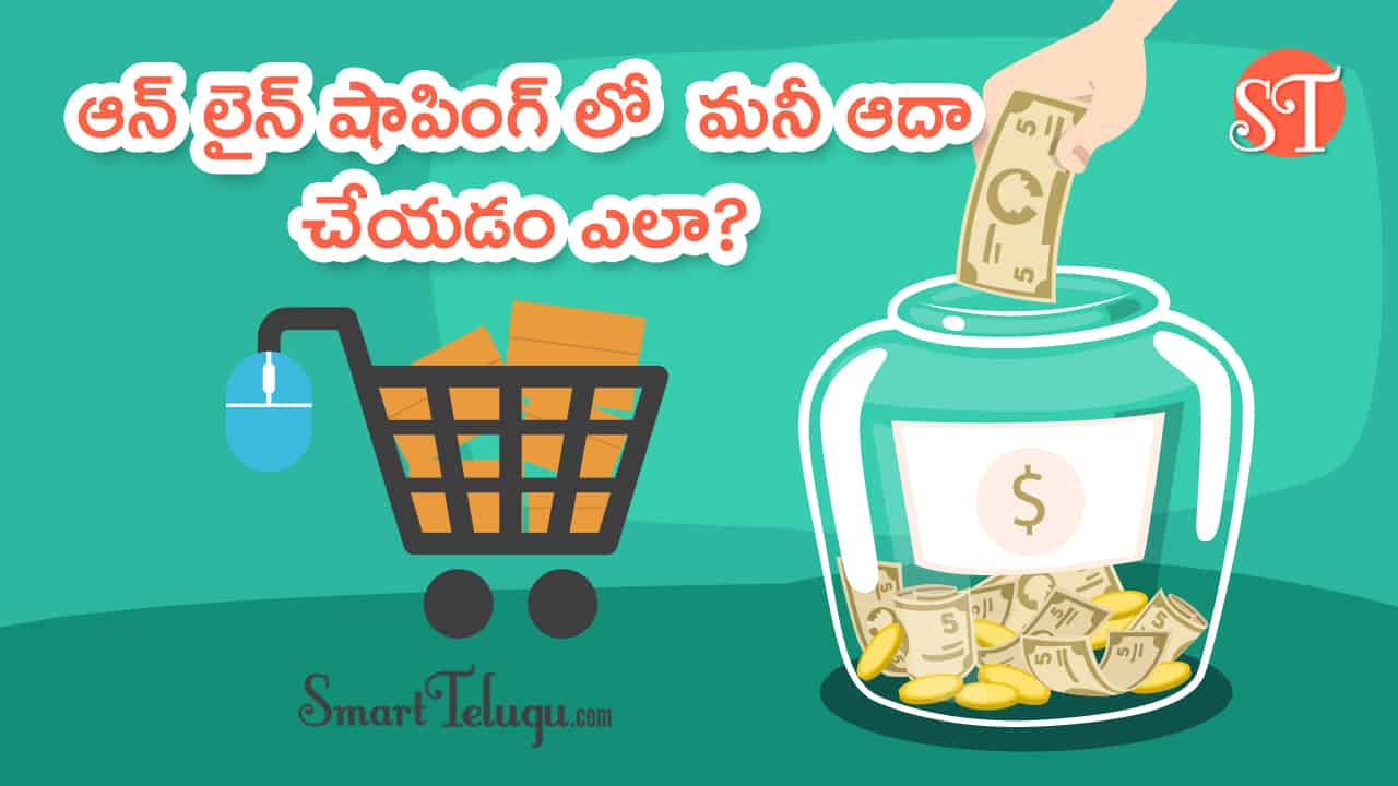 SAVE MONEY IN ONLINE SHOPPING